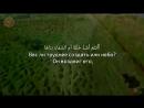 79 Сура Ан Назиат Исторгающие ¦ Ислам Субхи اسلام صبحى ¦ Перевод Корана на фоне природы
