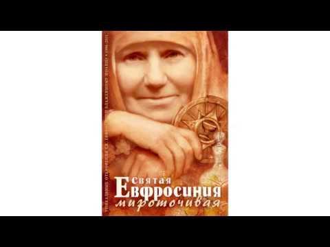 Мироточивая матушка Евфросиния о стяжании Святого Духа