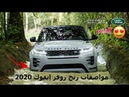 رنج روفر ايفوك 2020 الجديدة كلياً range rover evoque 2020