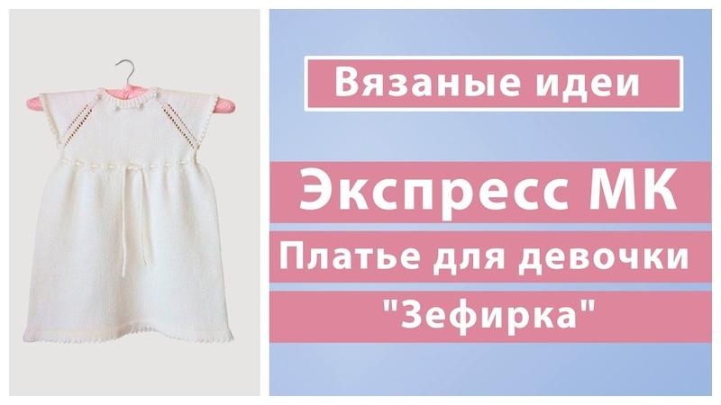 Вязаные идеи Экспресс МК Вязаное платье для девочки Зефирка