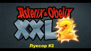 Луксор #2 [Asterix & Obelix XXL 2: Remastered]