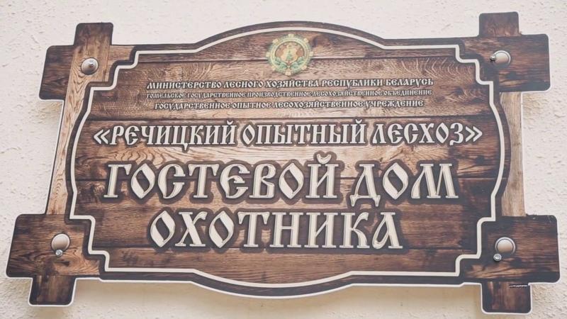 Дом охотника и рыбака ролик г.Речица