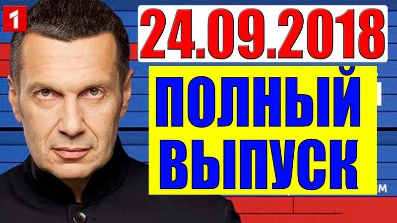 Вечер с Владимиром Соловьевым 24.09.18