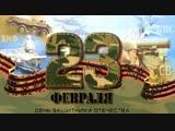 Поздравляем генерал-секретуток с 23 февраля_HD.mp4