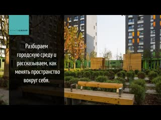 Punto design: разбираем городскую среду