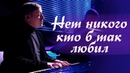 Нет никого, кто б так любил - Группа прославления Возрождение / Киев