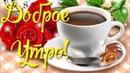 С Добрым Утром! Красивое пожелание доброго утра! открытки с добрым утром!