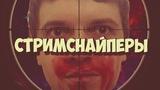 MADEVIL - СТРИМСНАЙПЕРЫ (ПАПИЧ) MMV #121