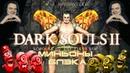 ✪♚ МИНЬОНЫ БЛЭКА ❤ Dark Souls 2 ♚✪
