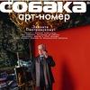 Собака.ru - Журнал о людях в Иркутске