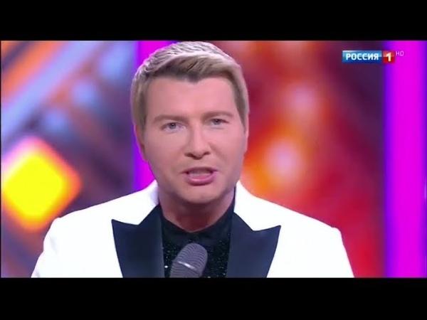 Николай Басков - Обниму тебя ( Субботний вечер с Николаем Басковым 2018)