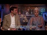 Леди Гага и Брэдли Купер — Интервью для «Movie Extras» (RUS SUB)