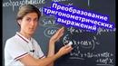 Математика| Преобразование тригонометрических выражений. Формулы и задачи