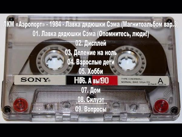 ЛКМ «Аэропорт» - 1984 - Лавка дядюшки Сэма (Магнитоальбом вар.3)