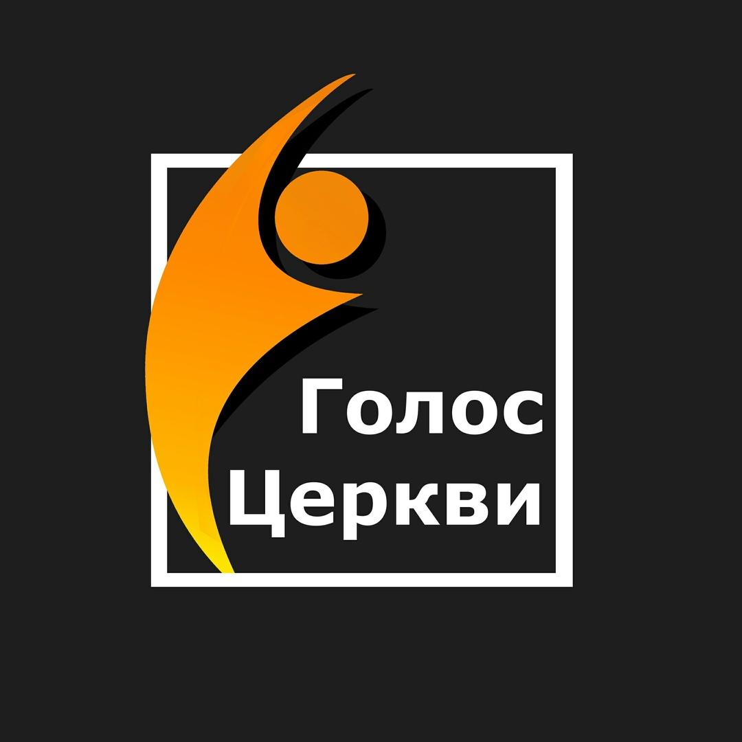 Афиша Ростов-на-Дону Голос Церкви 2019
