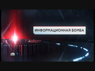 ЧП. Расследование. Информационная бомба -