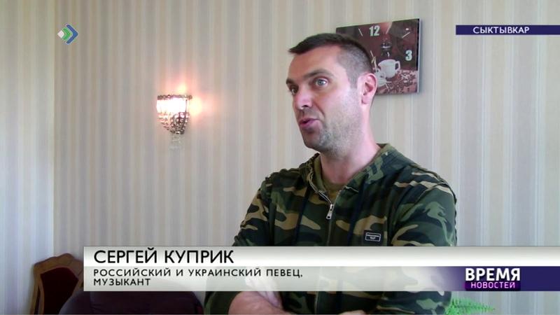 Концерт экс солиста группы Лесоповал Сергея Куприка