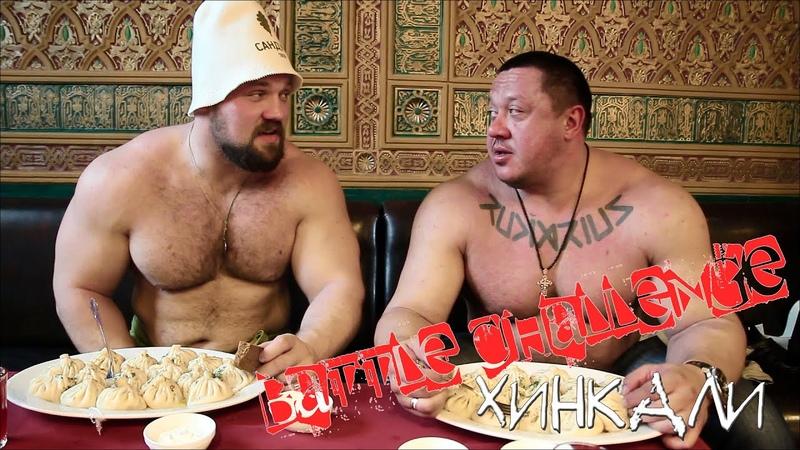 Заруба по поеданию 2,25 кг хинкали [Хинкали Battle Challenge 2]