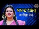 Momtaz Begum Hit Song - মনে যদি পচন ধরে - Bengali New Song - Sad Song 2018 - Projapoti Music