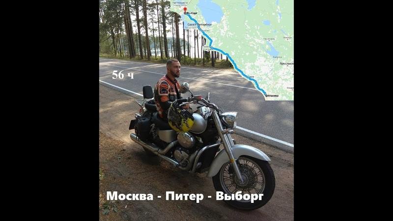 Мотопоездка выходного дня. Мск-СПб-Выборг