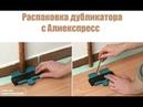 Распаковка contour duplicator с Алиекспресс