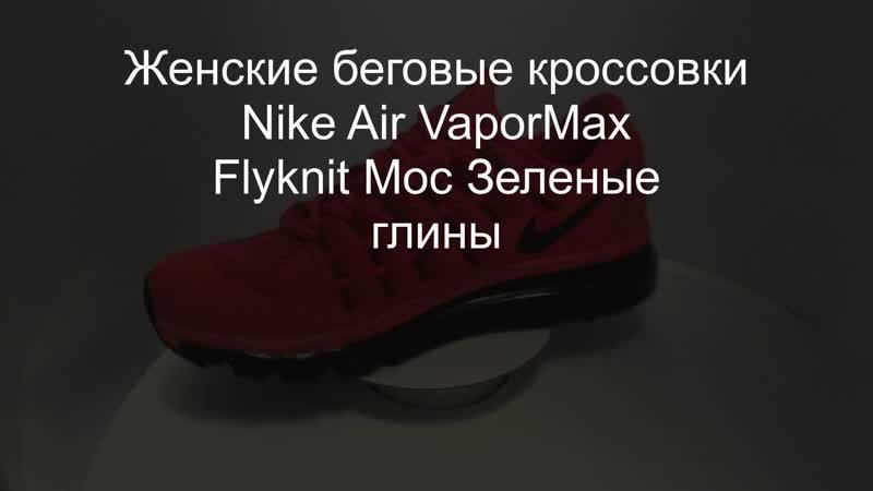 Женские беговые кроссовки Nike Air VaporMax Flyknit Moc Зеленые глины