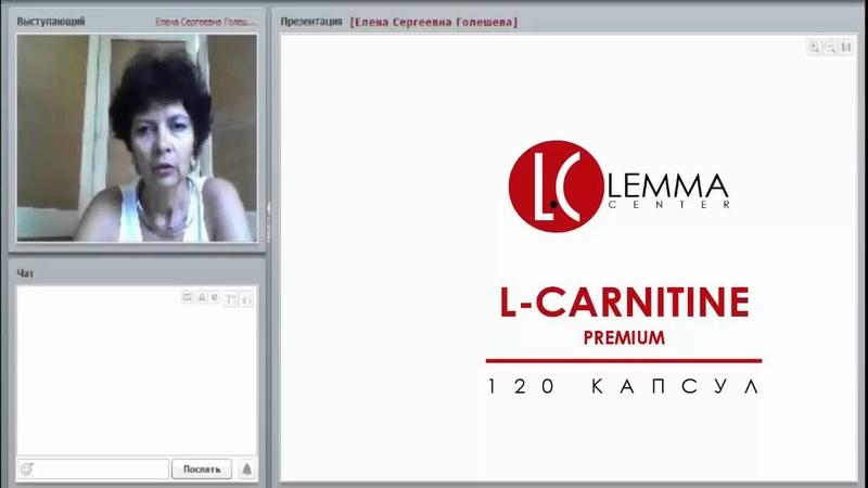 L-карнитин премиум (врач Голешева Елена Сергеевна)