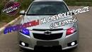 Стробоскопы на Chevrolet Cruze с aliexpress