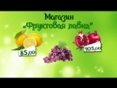 фруктовая лавка2