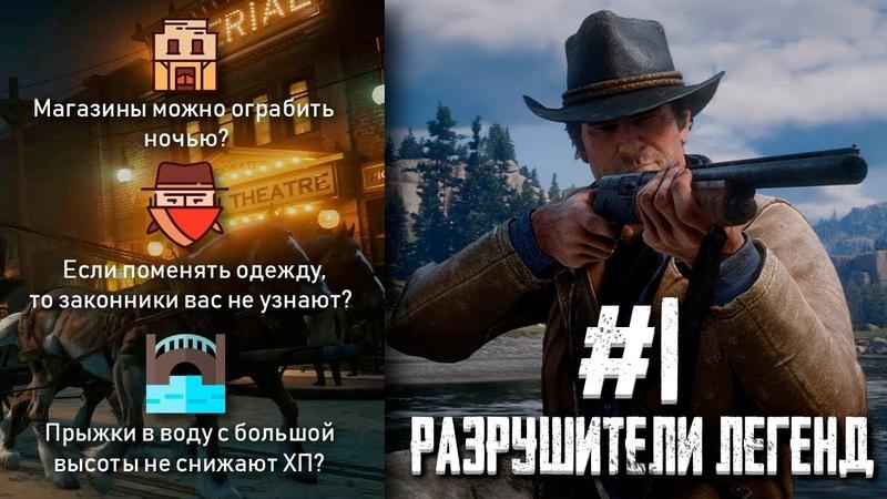 RDR 2 - РАЗРУШИТЕЛИ ЛЕГЕНД 1