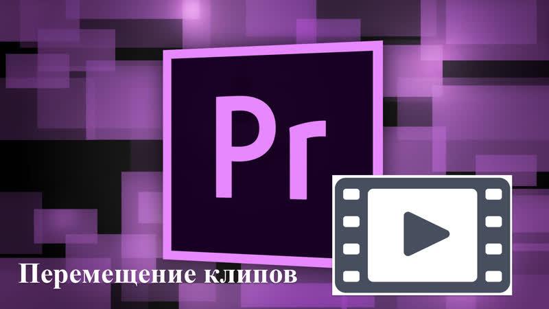 Перемещение клипа с клавиатуры