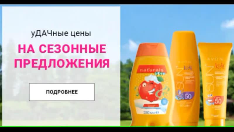 🏷уДАЧные цены на сезонные предложения Только в каталоге 062019 - Avon Армавир