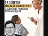 Мудрые советы Михаила Лабковского о воспитании детей