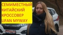 Lifan Myway женский тестдрайв Автопанорама