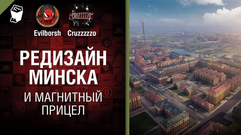 Редизайн Минска и магнитный прицел Танконовости №264 От Evilborsh и Cruzzzzzo World of Tanks