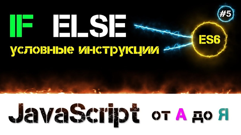 JavaScript уроки – условные инструкции if else и тернарный оператор [ ДЗ ] 🔊 - 5