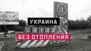 Украина без отопления (Руслан Осташко)