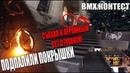 GOING DOWN STAIRS On A BMX СЪЕХАЛ С ОГРОМНЫХ СТУПЕНЕЙ НА BMX BMX CONTEST BMX TRICKS БМХ ТРЮКИ