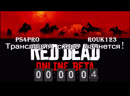 Red Dead Online | PS4PRO | 1. Изучаю онлайн RDR2