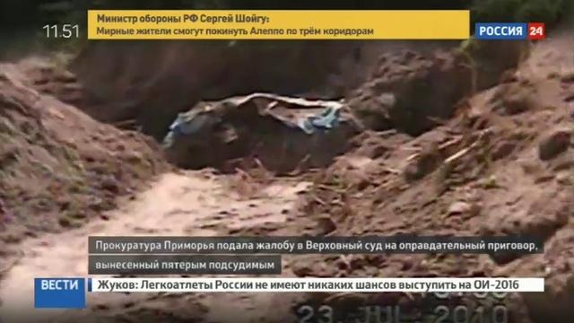Новости на Россия 24 • Суд оправдал членов приморской банды