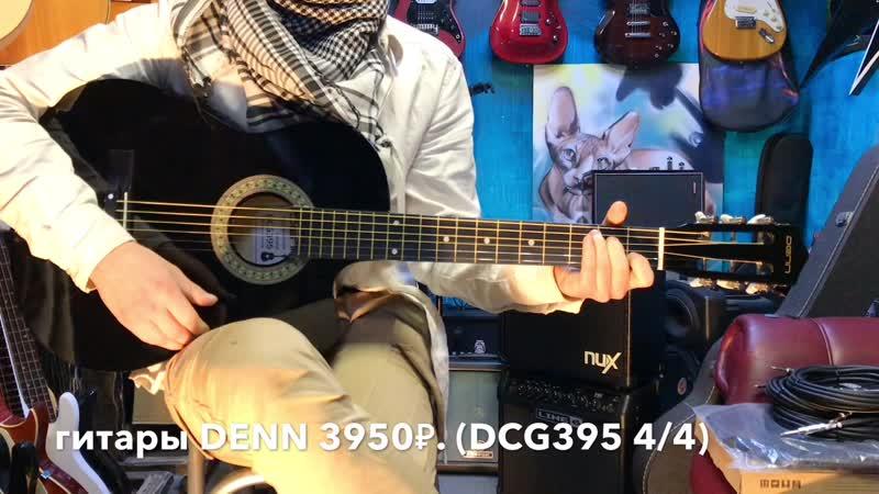 Классическая гитара DENN 🔥 3950₽.