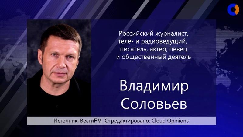 Владимир Соловьев - Правительство ничего не делает!