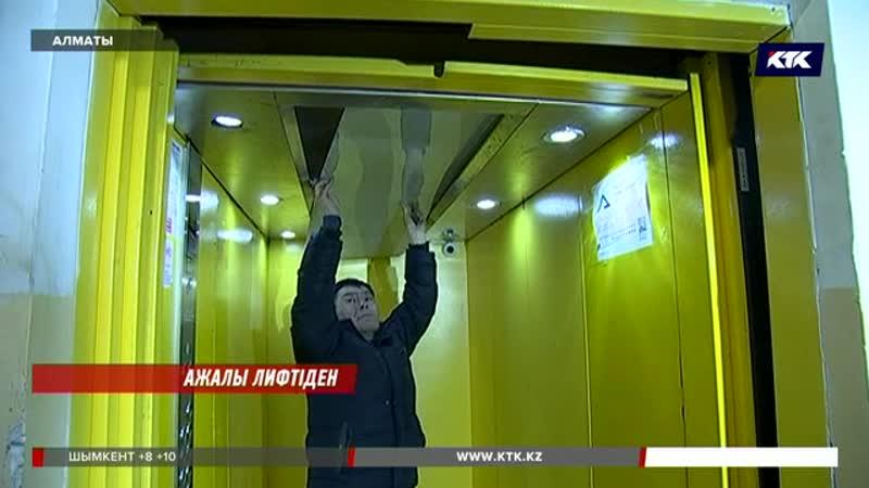 Соғыс ардагерінің лифт шахтасына құлап кеткен видеосы пайда болды