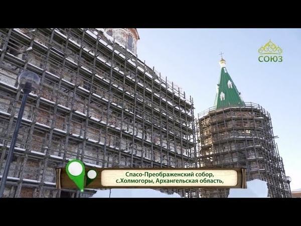 Спасо-Преображенский собор, с. Холмогоры. По святым местам. От 13 марта