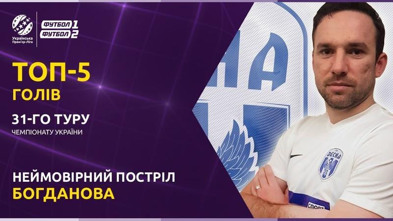 Неймовірний постріл Богданова та технічне виконання Хомченовського ТОП 5 голів 31 го туру УПЛ