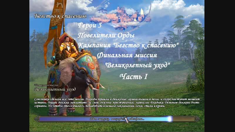 Повелители Орды - Кампания Бегство к спасению - Миссия 4 - Часть 1