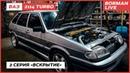 ВАЗ 2114 Турбо - 2 серия «вскрытие» | VAZ 2114 TURBO