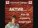 Актив Как не сливать энергию..
