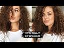 АФРО КУДРИ БЕЗ ПЛОЙКИ И УТЮЖКА😍 Объемные кудри   Heatless curls