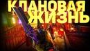 Rust Выживание - Клановая жизнь! Онлайн рейд! Война с ботами!
